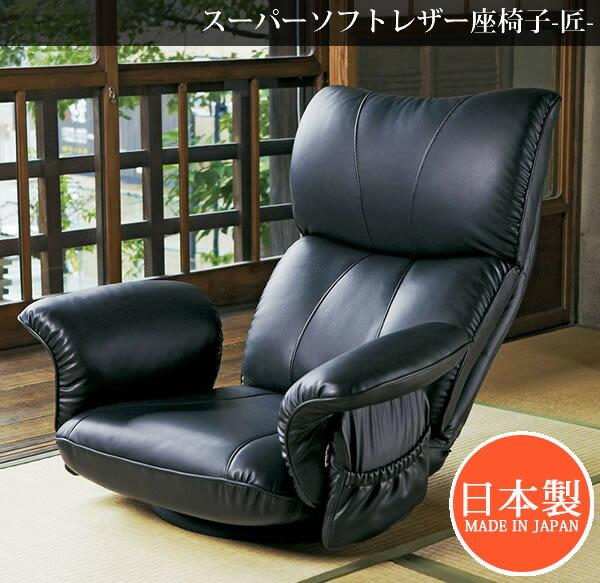 日本製ハイバックレザー座いす回転式 360度回転可能リクライニング座いす国産