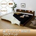 棚 コンセント 照明付フロアベッド 二つ折りポケットコイルスプリングマットレス付マット付 シングルベッド ベッドシングル シングルサイズ B...