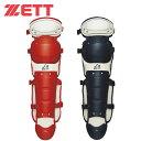 ゼット ZETTソフトボール 捕手用プロテクター レディースソフト用レガーツBLL5370