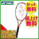 【沖縄県送料無料】ヨネックス(YONEX)テニス 硬式テニスラケット フレームVコア エスアイ100VCSI100-686