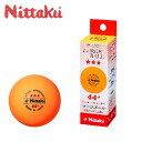 ニッタク(Nittaku) 3スターボール ラージボール プラ3スター44 3球入 NB-1010 卓球ボール JTTA公認球 44mm