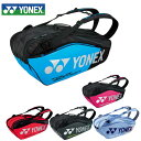 ヨネックス(YONEX)(ラケット9本収納可能) PRO series ラケットバッグ9 リュック付BAG1