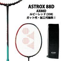 ヨネックス(YONEX) アストロクス88D (ASTROX 88D) AX88D-338 ルビーレッド 2018年モデル マルクス・F・ギデオン使用モデル バドミントンラケット 後衛向けの画像