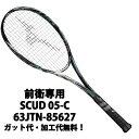 ミズノ(Mizuno) 前衛向け スカッド05-C (SCUD 05-C) 63JTN85627 ハイブリッドブラック×アース 2018年モデル ソフトテニスラケット
