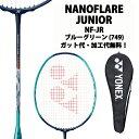 ヨネックス(YONEX) ガット張り上げ済み ジュニアラケット ナノフレアジュニア (NANO FLARE Jr) NF-JR バドミントンラケット