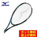 ミズノ(Mizuno) 前衛向け スカッド05-R (SCUD 05-R) 63JTN95524 ターコイズ 2019年モデル ソフトテニスラケット