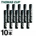 トマスカップ(TOMAS CUP) スーパートーナメント7 120球入(10ダース)【温度表示3】 (SUPER TORNAMENT 7) ST-7 バドミントン シャトル 練習球