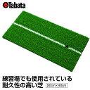 タバタ Tabataゴルフ 練習用 練習器具ショットマットショットマット283 GV-0283