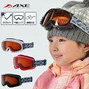 アックス AXEスキー スノーボードゴーグル ジュニア眼鏡対応220-ST
