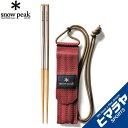 スノーピーク snow peak 食器 箸 和武器 L SC...