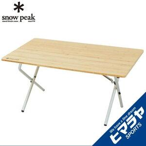 スノーピーク ワンアクションローテーブル
