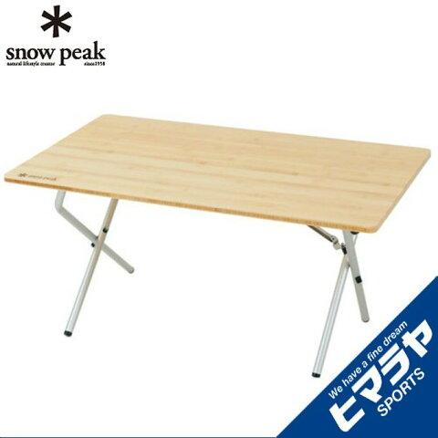 スノーピーク snow peak アウトドアテーブル 小型テーブル ワンアクションローテーブル 竹 LV-100T