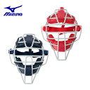 ミズノ ( MIZUNO )野球 捕手用プロテクター ミズノプロ 軟式用 マスク 2QA347