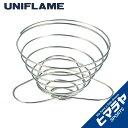ユニフレーム ( UNIFLAME ) コーヒードリッパー(4人用) コーヒーバネット grande (グランデ) 664018