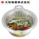 大和物産 アルミタレ皿13.5cm 8枚入 アウトドア 食器