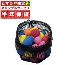フィールドフォース ( FIELDFORCE ) 野球 ソフトボール トレーニング用品 ミートポイントボール 5色50個入り FMB-50
