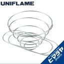 ユニフレーム UNIFLAME調理器具 単品コーヒーバネット sierra667767