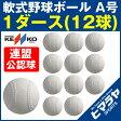 【公認球】ケンコーボールA号 軟式野球ボール 1ダース(12球)