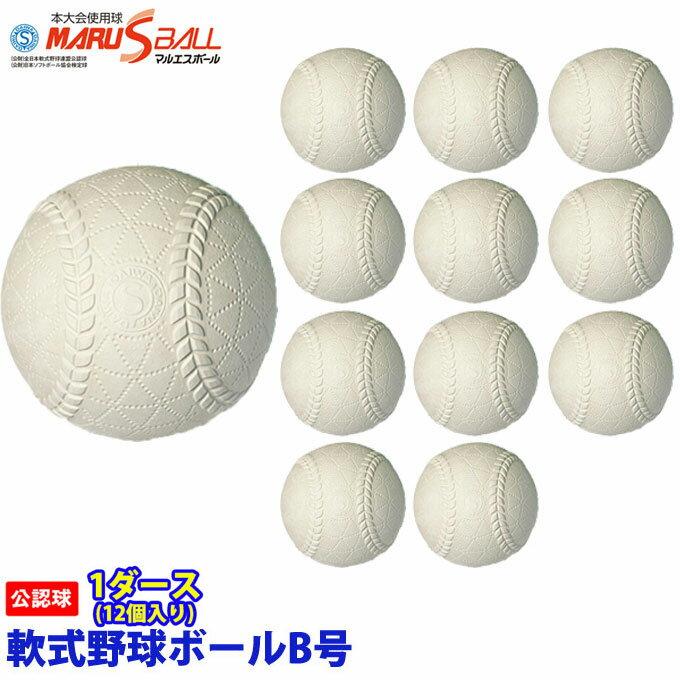 マルエス野球軟式ボールB号1ダース12個入りマルエス軟式野球ボールB号公認検定球ダース売り12個10