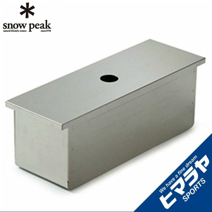スノーピーク snow peak テーブルアクセサリー ステンボックスハーフユニット CK-025