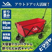 ビジョンピークス(VISIONPEAKS) アウトドア キャンプアクセサリ フォールディング キャリーカート 折りたたみ ワゴンVP160309D02