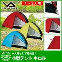 ビジョンピークス VISION PEAKSテント 小型テントツーリングテントキロルVP160102D03アウトドア キャンプ ツーリング