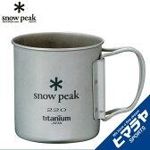 【全品ポイント5倍以上 10/24(月)9:59まで】 スノーピーク(SNOWPEAK) アウトドア 食器類 チタンシングルマグ 220ml フォールディングハンドル MG-041FHR