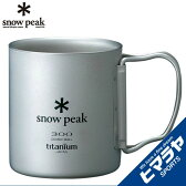 スノーピーク(SNOWPEAK) アウトドア 食器類 チタンダブルマグ 300 フォールディングハンドル MG-052FHR