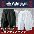 アドミラル(Admiral)サッカー ゲームパンツ(メンズ)プラクティスパンツAD0111(ハーフパンツ 短パン 通販 楽天)