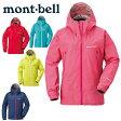 モンベル(mont-bell)トレッキング レインウェア(レディス)レインダンサー ジャケット Women's1128341