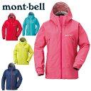 【5,400円以上ご購入で送料無料】モンベル(mont-bell) トレッキングウェア