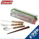 コールマン 食器 ナイフ フォーク スプーン 箸 カトラリーセットIV 2000015599 colema