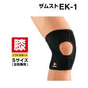 ザムスト 膝サポーター EK-1 Sサイズ 371801 ZAMST
