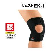 ザムスト 膝サポーター EK-1 LLサイズ 371804 ZAMST