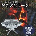 ユニフレーム UNIFLAME焚き火台ファイアグリル ラージ683071アウトドア キャンプ BBQ バーベキュー グリル BBQグリル 焚き火