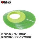タバタ(Tabata) ゴルフ 練習用 アレンジカップ360° GV-0190