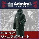 アドミラル Admiralサッカー ジュニア AD5414F022コート類ベンチコート