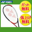 ヨネックス YONEXソフトテニスラケット 後衛向け 未張り上げレーザーラッシュ 7SLR7S-596軟式ラケット