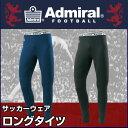 アドミラル(Admiral)サッカー インナータイツ(メンズ)ロングタイツAD5414F020