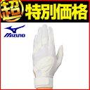 ミズノ MIZUNO 守備用手袋 ジュニア 右手用 守備用グローブ 片手用 2EG24510