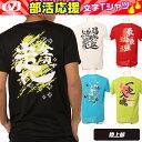 ビジョンクエスト(VISION QUEST) 部活応援【陸上】 文字入り半袖T シャツ メンズ 15SS 陸上漢字Tシャツ メッセージTシャツ