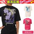ビジョンクエスト (VISION QUEST) 部活応援【バドミントン】 文字入り半袖Tシャツ メッセージTシャツ メンズ 「羽球部」Tシャツ
