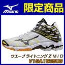 ミズノ(mizuno) ウエーブ ライトニング Z MID (V1GA150508) バレーシューズ(メンズ・レディース)