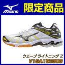 ミズノ(mizuno) ウエーブ ライトニング Z (V1GA150008) バレーシューズ(メンズ・レディース)