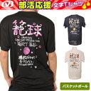 ビジョンクエスト (VISION QUEST) 部活応援【バスケ】 半袖シャツ メンズ 半袖バスケ文字Tシャツ メッセージTシャツ