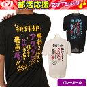 ビジョンクエスト (VISION QUEST) 部活応援【バレーボール】 文字入り半袖Tシャツ(メンズ・レディース)半袖バレー文字Tシャツ