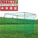 フィールドフォース FIELD FORCE野球練習器バッティング練習収納機能大型バッティングゲージFBN-3024N2