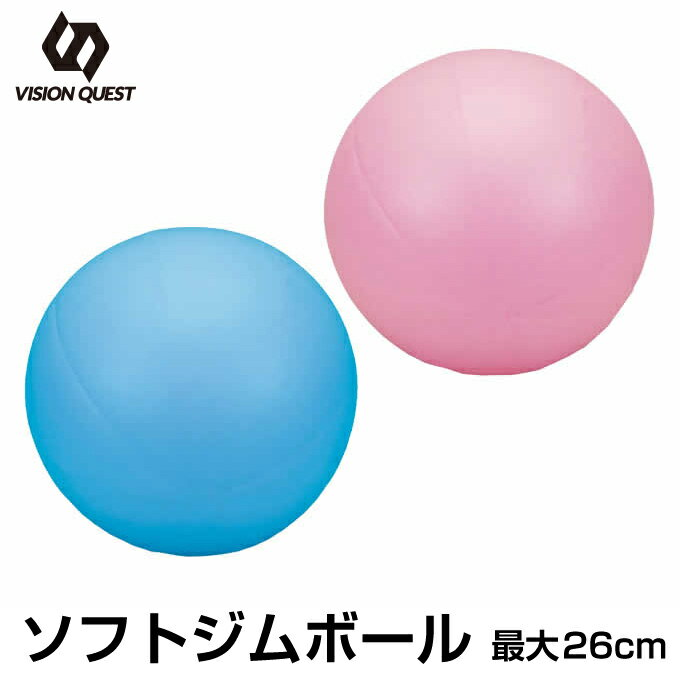 ビジョンクエスト VISION QUEST バランスボール ミニ 26cm ソフトジムボール26 VQ580105E01 ジムボール ヨガボール 体幹トレーニング