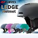 【全品ポイント5倍以上 10/24(月)9:59まで】 ジロ(GIRO) LEDGE(レッジ) スキー・スノーボード ヘルメット (メンズ・レディース)