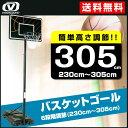 ミニバス・一般サイズ対応 簡単6段階調節 バスケットボール ゴール バスケットゴール テレスコープ方式 バスケット 屋内外 ミニバス 簡単設置